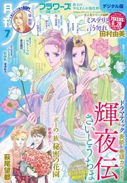 月刊flowers 2019年7月号(2019年5月28日発売)