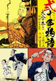 弐十手物語 大合本7(19.20.21巻)