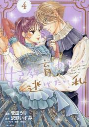妃教育から逃げたい私 (1-2巻 最新刊)