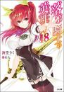 【ライトノベル】落第騎士の英雄譚(キャバルリィ) (全14冊)