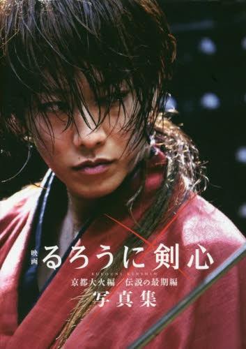 【写真集】 映画るろうに剣心 京都大火編/伝説の最期編 漫画