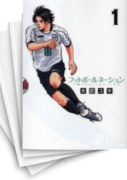 【中古】フットボールネーション (1-11巻) 漫画