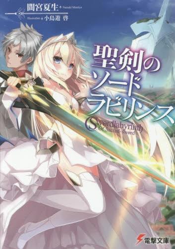 【ライトノベル】聖剣のソードラビリンス 漫画