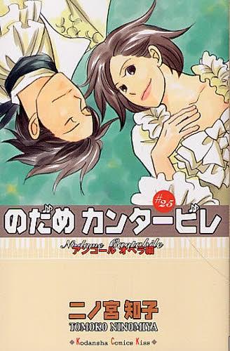 のだめカンタービレ(1-25巻 全巻) 漫画