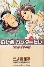 のだめカンタービレ(1-25巻 全巻)
