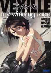 【ライトノベル】ベクシル〜mywindingroad〜 (全1冊) 漫画