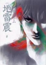 地雷震 [新装版] (1-10巻 全巻) 漫画