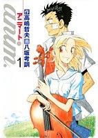 anim. 〜アニマート〜 漫画