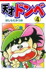 天才ドンベ 5 冊セット全巻 漫画