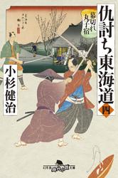 仇討ち東海道 漫画