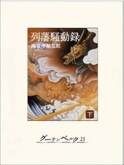 列藩騒動録 漫画