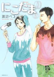 にこたま(2) 漫画