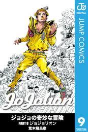 ジョジョの奇妙な冒険 第8部 モノクロ版 9 漫画