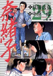 奈緒子(29) 漫画