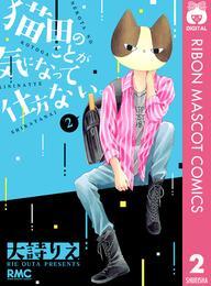 猫田のことが気になって仕方ない。 2 漫画