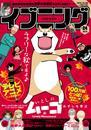 イブニング 2015年24号 [2015年11月24日発売] 漫画