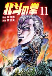 北斗の拳 11巻 漫画