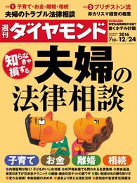 週刊ダイヤモンド 16年12月24日号 漫画
