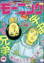 モーニング 2017年22・23号 [2017年4月27日発売] 漫画