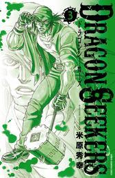 DRAGON SEEKERS 3 漫画