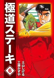 極道ステーキDX(2巻分収録)(6) 漫画