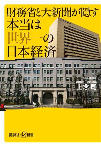 財務省と大新聞が隠す本当は世界一の日本経済 漫画