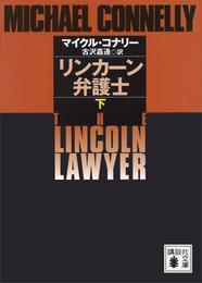 リンカーン弁護士 2 冊セット 最新刊まで