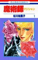 魔術師 (1-7巻 全巻) 漫画