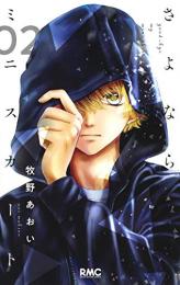 さよならミニスカート (1-2巻 最新刊)