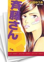 【中古】斉藤さん (1-14巻) 漫画