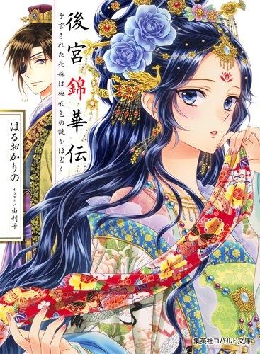 【ライトノベル】後宮錦華伝 予言された花嫁は極彩色の謎をほどく 漫画