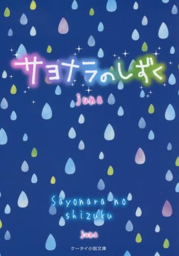 【ライトノベル】サヨナラのしずく 漫画