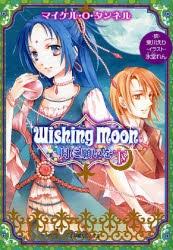 【ライトノベル】WishingMoon月に願いを (全2冊) 漫画