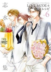志水ゆき全集 LOVE MODE (1-6巻 全巻) 漫画