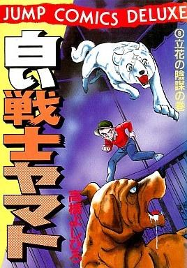 白い戦士ヤマト [B6版] 漫画