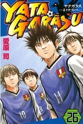 YATAGARASU 26 冊セット全巻 漫画