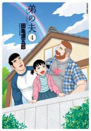 弟の夫 4 冊セット全巻 漫画