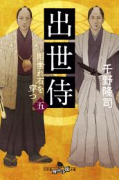 出世侍 4 冊セット最新刊まで 漫画