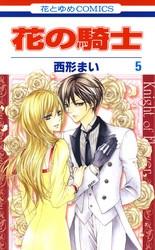花の騎士 5 冊セット全巻 漫画