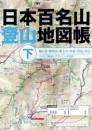 日本百名山登山地図帳 2 冊セット最新刊まで 漫画