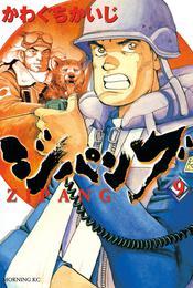 ジパング(9) 漫画
