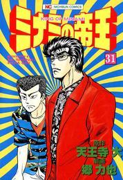 ミナミの帝王 31 漫画