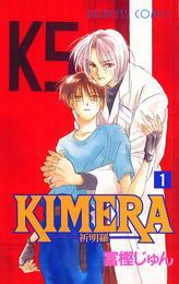 KIMERA ―祈明羅― 1 漫画