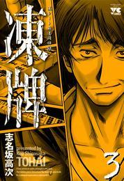 凍牌(とうはい)-裏レート麻雀闘牌録-(3) 漫画