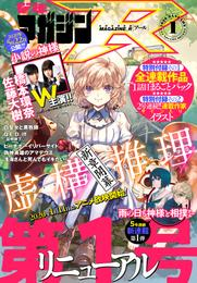 月刊少年マガジンR 2020年1号 [2019年12月20日発売]