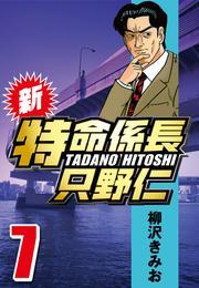 新・特命係長只野仁 7 漫画