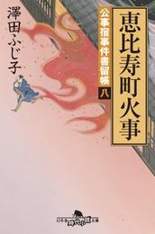 公事宿事件書留帳八 恵比寿町火事 漫画