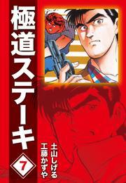 極道ステーキDX(2巻分収録)(7) 漫画