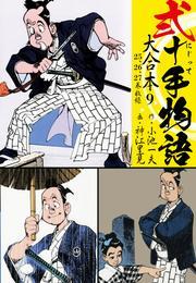 弐十手物語 大合本9(25.26.27巻)