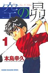 空の昴 (1-21巻 全巻) 漫画